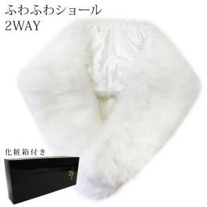 フェイク ファーショール 白 振袖 成人式 ホワイト/白 ショール ファー 着物 きもの 成人式 披露宴 フォーマル パーティ|kirakukai