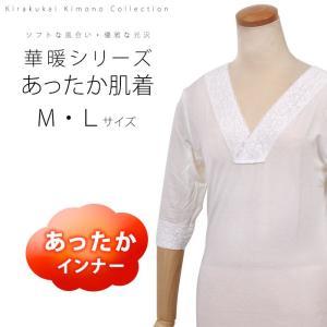 冬用 あったか肌着 肌襦袢 (シャツ型肌襦袢) 華暖 M/Lサイズ 肌着 スリップ 着物インナー 和装小物 婦人 レディース kirakukai