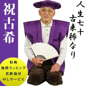 古希 祝い レビューを書いて長寿の手拭プレゼント 古希 喜寿 傘寿 お祝い着に ちゃんちゃんこ 大黒頭巾 古希 祝扇 豪華 3点 セット 紫|kirakukai