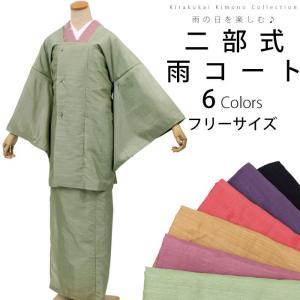 二部式 雨コート 全6色 フリーサイズ 雨 コート ちりよけ レディース|kirakukai