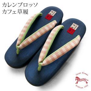 レディース 草履 カレンブロッソ 日本製 Lサイズ カフェ草履 青紺色の紬地台にピンクのチェック柄の鼻緒 履物 Calen blosso 菱屋|kirakukai