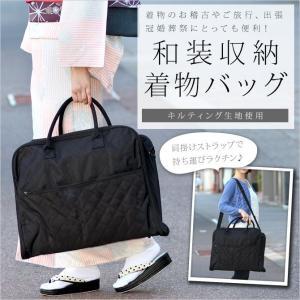 和装 収納 着物 バッグ キルティング 着物やスーツの持ち運びに (ブラック)ショルダーストラップ付き  着物バッグ|kirakukai