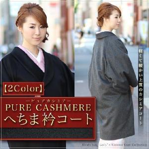 カシミア 100% へちま 衿 コート (ブラック/グレー) 女性 レディース着物コート 和装 コート|kirakukai