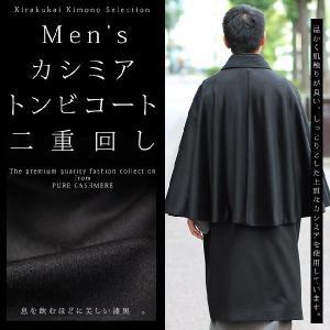 二重回し トンビ コート カシミア 100% 即納可能 着物コート 和装コート インバネス メンズ 紳士 男物 kirakukai
