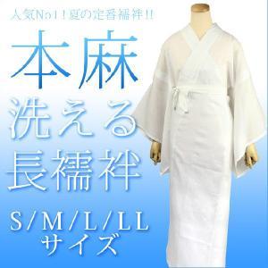 夏の 洗える 本麻 長襦袢 半衿付き 洗える襦袢 じゅばん お仕立て上がり|kirakukai