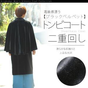 二重回し トンビ コート ブラック ベルベット 即納可能 男性 メンズ 着物 和装 コート メンズ 紳士 男物 《15NTB-10》 kirakukai