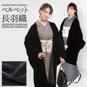 着物 ブラックベルベット 羽織 ミドル丈 ロング丈 黒 洗える着物 きもの 長羽織 はおり アウター|kirakukai
