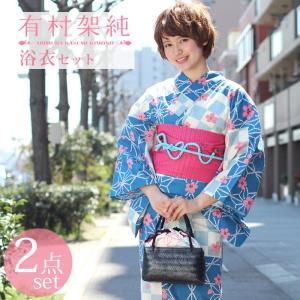 レディース ブランド 浴衣 2点セット 有村架純 麻の葉と桜...