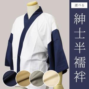 紳士 半襦袢 メンズ カラー衿 定番半襦袢 (M/L/LLサイズ/4色) 紺 生成り 灰 茶 着物 きもの キモノ 襦袢 じゅばん 半襦袢|kirakukai