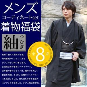 男 着物 福袋 洗える着物 8点 セット シンプルな無地感 紬風 フルコーディネート着物福袋 紳士 アンサンブル|kirakukai