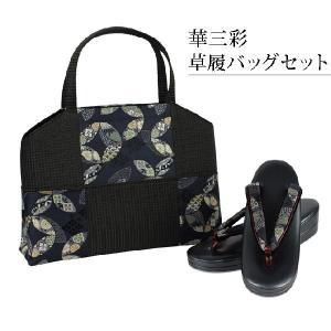 華三彩 草履 バッグ セット Mサイズ 黒地に七宝と古典柄|kirakukai
