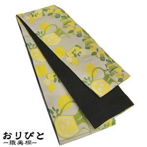 おりびと ブランド 帯 レモンウォーターの作り方 《I-94B》 日本製 半幅帯 半巾帯 細帯|kirakukai
