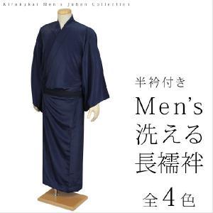 メンズ 長襦袢 洗える襦袢 男性 紳士 全4色|kirakukai