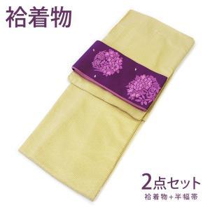 レディース 洗える着物 プレタ 袷 着物 2点 セット Mサイズ 細縞柄の袷着物(辛子) 二紋体半幅帯 セット コーディネート|kirakukai