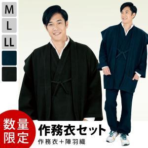 作務衣 羽織 セット メンズ M・L・LLサイズ 全3色 RK RYOUKO KIKUCHI 陣羽織 部屋着 普段着 ルームウェア 作業着 ギフト プレゼント|kirakukai