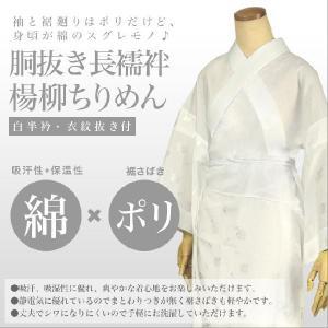 胴抜き 長襦袢 楊柳 ちりめん 日本製 洗える襦袢 じゅばん お仕立て上がり 白|kirakukai