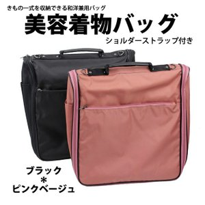 美容着物 バッグ ブラック、ピンクベージュ 和装バッグ 着物バッグ 和装小物 着付け小物|kirakukai