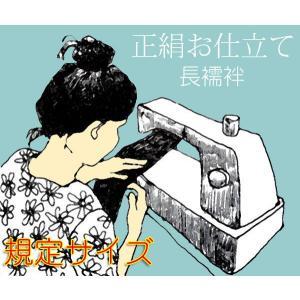 【規定サイズ】正絹長襦袢のお仕立て|kirakukai