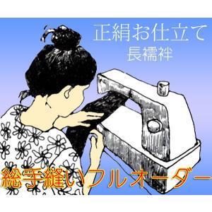 【総手縫いフルオーダー】正絹長襦袢のお仕立て|kirakukai