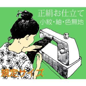 【規定サイズ】正絹小紋・紬・色無地のお仕立て|kirakukai