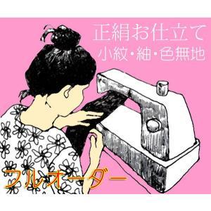 【フルオーダー】正絹小紋・紬・色無地のお仕立て|kirakukai