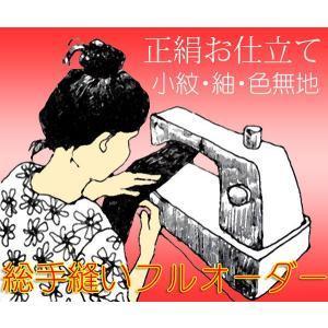 【総手縫いフルオーダー】正絹小紋・紬・色無地のお仕立て|kirakukai