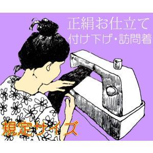 【規定サイズ】正絹付け下げ・訪問着のお仕立て|kirakukai