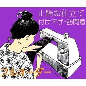【フルオーダー】正絹付け下げ・訪問着のお仕立て|kirakukai