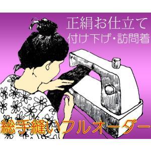 【総手縫いフルオーダー】正絹付け下げ・訪問着のお仕立て|kirakukai