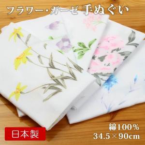 フラワー ガーゼ 手ぬぐい 花シリーズ 全6種 手作り マスクにも 34.5cm×90cm