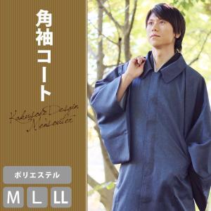 メンズ 角袖コート 冬 ポリエステル100% 《17KS-3》和装角袖コート スプリングコート (ネイビーブルー/紺/Mサイズ/Lサイズ/LLサイズ) アウター kirakukai