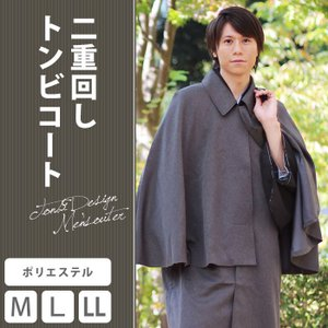 メンズ 二重回しコート 冬 トンビコート《17NTB-2》和装コート (グレー/灰/Mサイズ/Lサイズ/LLサイズ) ポリエステル アウター kirakukai