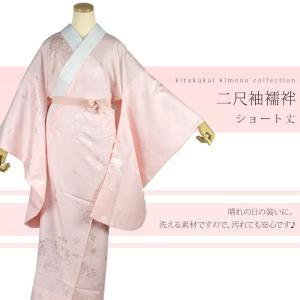 ショート丈 二尺袖襦袢 2尺袖 襦袢 ピンク 半衿付き S/M/Lサイズ kirakukai
