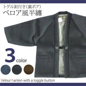 半天 半纏 はんてん トグルボタンが粋 丸洗い出来る 日本製 ベロア風 半天(3カラー/裏ボア付き)|kirakukai