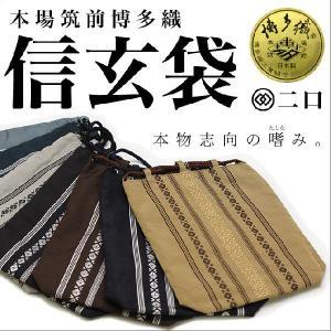 男物 正絹 信玄袋 本場筑前博多織 二口謹製 博多献上 日本製|kirakukai