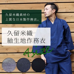 日本製 久留米織 上質な綿素材 紬生地 作務衣 3カラー S/M/L/LLサイズ ギフト 部屋着 作業着 男性へのプレゼント 自分用|kirakukai