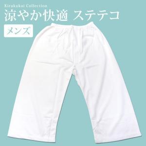 ステテコ 下ばき メンズ 紳士 東レ フィールドセンサー M L サイズ パッチ 夏用 日本製 和装下着 単品 インナー 着物 浴衣|kirakukai