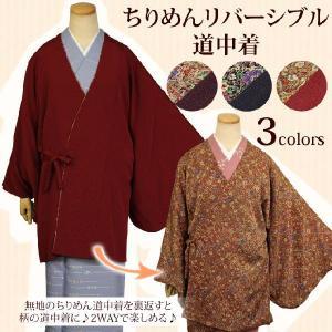 ちりめん リバーシブル 道中着 全3色 (No.6311) コート 道行 日本製 女性 レディース着物コート 和装コート|kirakukai