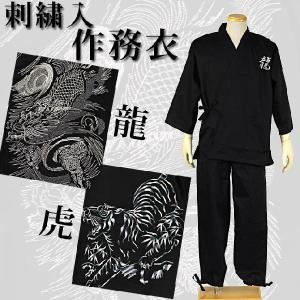 メンズ 刺繍 作務衣|kirakukai