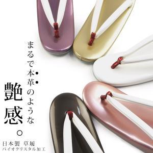草履 履物 日本製 バイオクリスタル加工 全5色 フリーサイズ 24cm レディース 女 小紋 訪問着 国産 フォーマル カジュアル|kirakukai