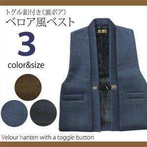 半天 袖なし ポンチョ メンズ トグルボタンが粋 丸洗い出来る 日本製 ベロア風ポンチョ (3カラー/裏ボア付き)|kirakukai