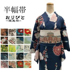 おりびと ブランド 帯 日本製 半幅帯 半巾帯 細帯|kirakukai