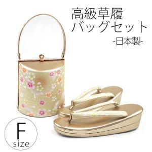 振袖用 礼装 草履 バッグ セット 桜ぼかし 日本製 (ゴールド) フリーサイズ 《ZBB018》 卒業式 振袖 成人式 結婚式 着物 袴 フォーマル|kirakukai