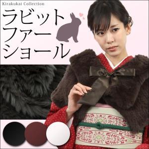 送料無料 ラビット ファーショール 女性 レディース着物 和装 ショール 単品 無地 ブラック 黒 ホワイト 白 ブラウン 茶|kirakukai