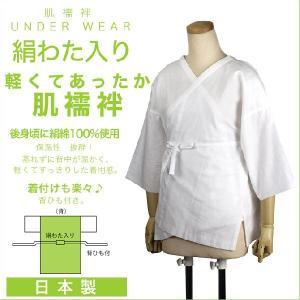 下着 肌着 絹わた入り 肌襦袢 背中綿に絹綿を使用 日本製 スリップ  着物インナー 和装小物 着付け小物 kirakukai