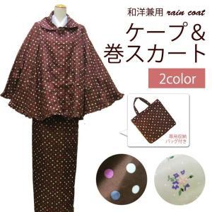 二部式 雨コート ケープ&巻きスカート セット 携帯バッグ付き レインコート ケープ コート ポンチョ レインウェア 和洋兼用 撥水 雨具|kirakukai