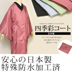 四季彩コート 雨コート ちりよけ|kirakukai