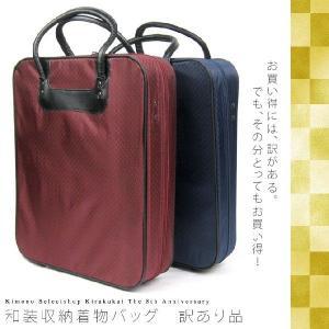 訳あり 和装 収納 着物バッグ 縦長タイプ 紺 エンジ 和装小物 着付け小物|kirakukai