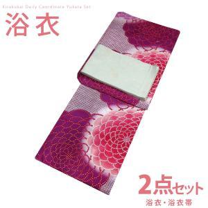 レディース 古典柄 浴衣 2点 セット Fサイズ 絞り調(ピンク×紫) 水色に梅の単衣帯 [y0657] ゆかた 変わり織り セット コーディネート 帯|kirakukai