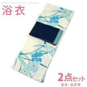 レディース 浴衣 2点 セット Fサイズ 桔梗の花(水色×緑色×クリーム色)柄の平織 水色と紺色のリバーシブル帯 [y0991] 平織 セット コーデ|kirakukai